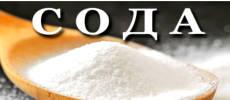 С пищевой содой