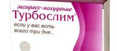 «Турбослим экспресс-похудение»