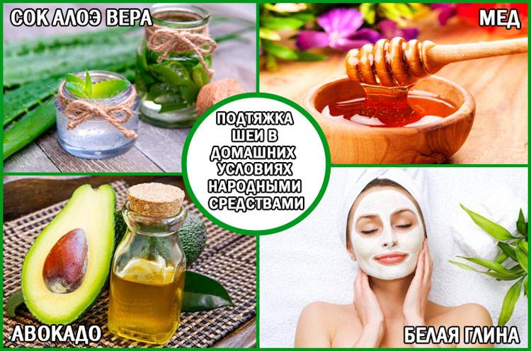 Народные средства для подтяжки кожи