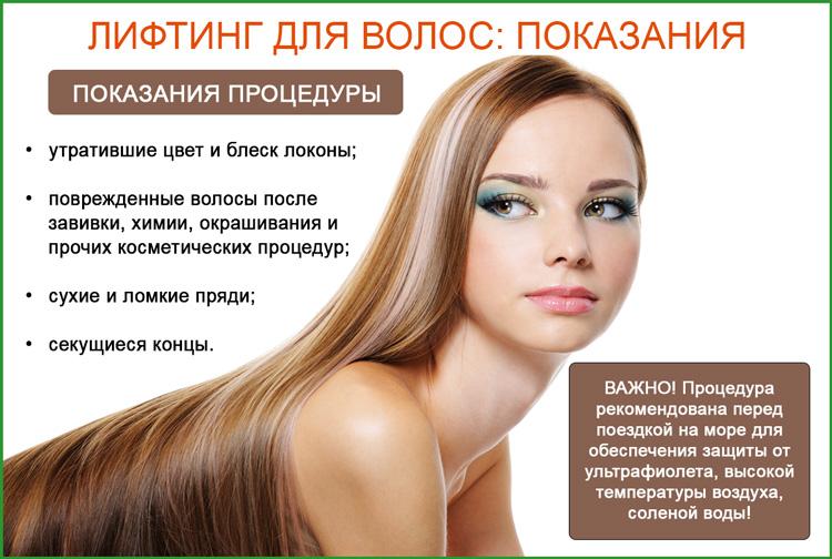Лифтинг для волос: что это такое