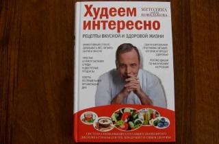 Выбираем книгу о похудении