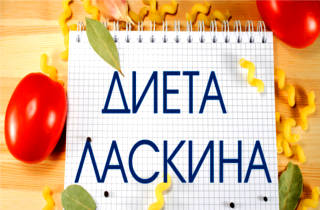 Диета Ласкина